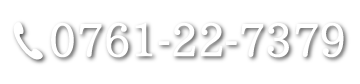 0761-22-7379